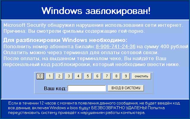 блокировщики операционной системы