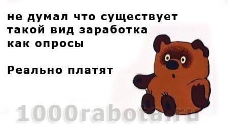 http://1000rabota.ru/wp-content/uploads/2016/10/oprosniki.jpg