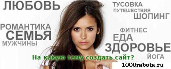 тематика сайта